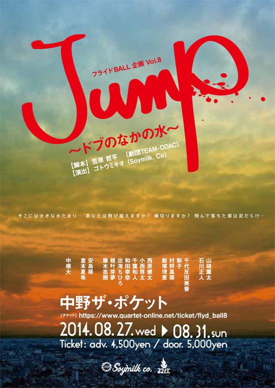 jump_tate